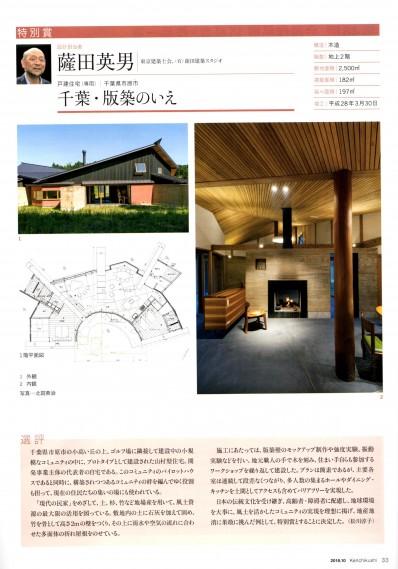 H30年日本建築士会連合会賞特別賞