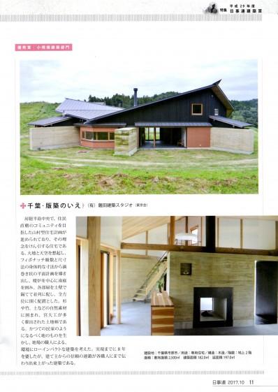 H30年日事連小規模建築部門優秀賞